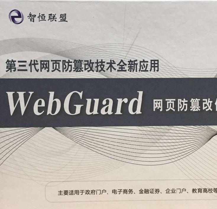 智恒联盟 WebGuard网页防篡改