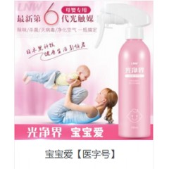 LNW光净界 宝宝爱 粉瓶 母婴专用 空气净化 除味杀菌